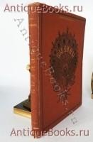 Антикварная книга: Русские народные былины. . Типография Е.Г. Потапова, 1888 г.