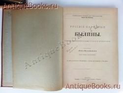 `Русские народные былины` . Типография Е.Г. Потапова, 1888 г.