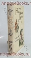 `Робинзон Крузо` Даниэль Дефо. С.Петербург, изд. А.Ф.Девриена.