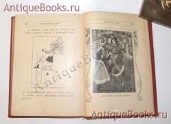 `Приключения Алисы в стране чудес` Кэрролл Л.  Серия: Золотая библиотека. Товарищество М. О. Вольф, 1911 г.