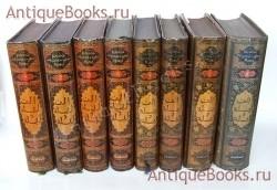 `Книга тысячи и одной ночи (1001 ночь)` Сокровища мировой литературы. Москва - Ленинград, Academia, 1932-1939 гг.