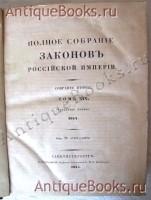 `Полное собрание законов Российской Империи Том XIX. [ 1844 год ]` . СПб., 1845 г.