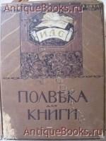 `Полвека для книги` . Москва, 1916