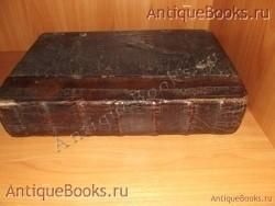 `Евангелие` Матвей.Марк.Иоанн.Лука. 1790год.