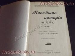 `Новейшая история в двух частях` Проф. Ш. Сеньобс и проф.А.Метэн. 1905годС.П.Б.