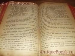 `Библия` . 1913год.С.П.Б.Сунодальная типография