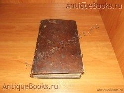 `Псалтырь` . 1856год .Напечатан в граде Москве.