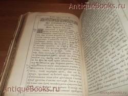 `Книга церковная жития святых-декабрь` . 1862 год.Киевско-Печёрская Лавра.