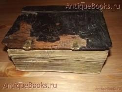 `Псалтырь` . 1852год.Типография при Свято-Троицко-Веденской церкви