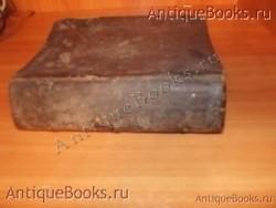 `Сказание святых` . 1813год .Старообрядческая книга