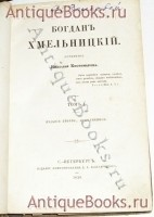 `Богдан Хмельницкий. В 2-х томах.` Н. Костомаров. СПб., 1859 г.