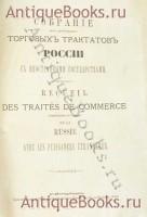 `Собрание ныне действующих торговых трактатов России с иностранными государствами` . С.Петербург, 1877г.