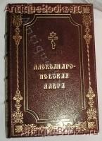`Александро-Невская лавра 1713 - 1913гг.` С.Г.Рункевич. Санкт-Петербург, 1913г.