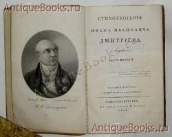 `Стихотворения Ивана Ивановича Дмитриева.` 2 части.. Спб., 1822-1823г.