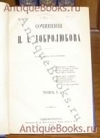 `Сочинения Н.А.Добролюбова` Добролюбов. 1876, Санкт-Петербург