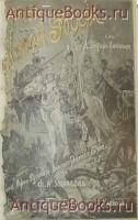 `История Малой России в 3-х частях.` Соч. Д.Бантыш-Каменского. 1903 г., С.-Петербург, Киев, Харьков