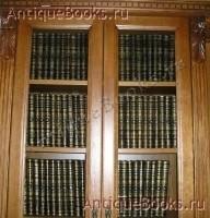 `Энциклопедический словарь` Ф.А.Брокгауз и И.А.Ефрон. СПб, 1882-1904 гг.