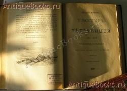 `Дома и на Войне 1853 - 1881` А.В. Верещагин. СПб., 1886г.
