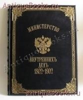 `МИНИСТЕРСТВО  ВНУТРЕННИХ  ДЕЛ 1802-1902г.` . С.-Петербург, 1901г.