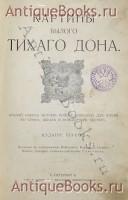 `Картины Былого Тихого Дона` П.Краснов. СПб., 1909г.