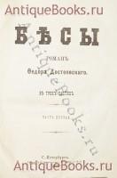 `Бесы` Роман Федора Достоевского. С.-Петербург, 1873г.