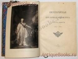 `Императорская Публичная Библиотека за сто лет 1814-1914` . С.-Петербург, 1914г.