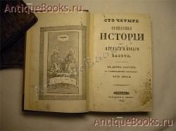 `Сто четыре священные истории из Ветхого и Нового Завета` . Москва, в типографии И.Смирнова, 1847 г.