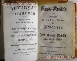 `Артикул воинский с кратким толкованием и с процессами` . СПб., 1755г.