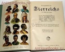 `Иллюстрированное издание о животном мире на немецком языке.` Schubert, Dr. Gotthilf Heinrich. предположительно, 1886г.