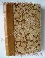 `Стихотворения С.Я.Надсона` . Спб., Тип. И.Н.Скороходова, 1900 г.