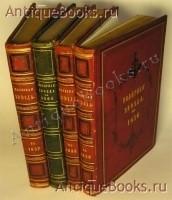 `Полярная звезда на 1855, 1856, 1857 и 1861 года.` альманах А. И. Герцена и Н. П. Огарева. London, 1855-1861г.