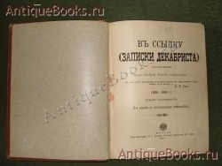 `В ссылку (записки декабриста ). 1825 - 1900г.` барон Андрей Розен (декабрист). 1900г., Москва.