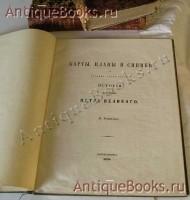 `История царствования Петра Великого` Н.Устрялов. 1858