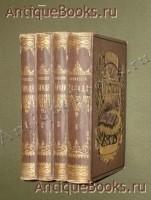 `Собрание сочинений Н.В.Гоголя в четырех томах` . Москва, Типография М.Г.Волчанинова, 1888г.