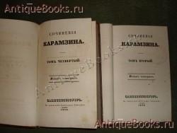 `Собрание сочинений в девяти томах (в пяти переплётах)` Н.М.Карамзин. С.-Петербург, 1834-1835 гг.