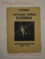 `Чорная тайна Есенина` А Крученых. Издание автора. Москва – 1926г.