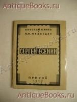 `Сергей Есенин` Николай Клюев и П.Н.Медведев. Прибой. Ленинград. 1927г.