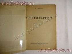"""`Сергей Есенин` В.Киршон. """"Прибой"""" Ленинград. 1926г."""