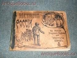 `История России в портретах по столетиям.` . С.-Петербург, предп. 1904 г.