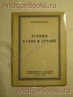 `Есенин о себе и других` Иван Розанов. Москва-1926г.