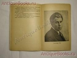 `Памятка о Сергее Есенине 4/X 1895 – 28/XII 1925` . СЕГОДНЯ. Москва. 1926г.