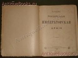 `Российская императорская армия` С.Соваж. С.-Петербург, 1894 год