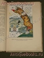 `Три толстяка. Роман для детей.` Юрий Олеша. Москва, Земля и Фабрика, 1930г.