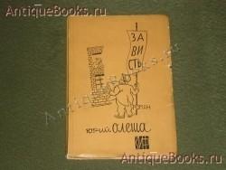 Антикварная книга: Зависть. Роман.. Юрий Олеша. Москва-Ленинград, Земля и Фабрика, 1928г.