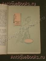 Зависть. Роман.. Юрий Олеша. Москва-Ленинград, Земля и Фабрика, 1928г.