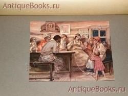 Русские народные сказки. А.Н.Афанасьев.. Москва, Типография Т-ва И.Д.Сытина, 1913-1914гг.