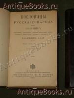 `Пословицы русского народа` Владимир Даль. С.-Петербург - Москва, М.О.Вольф, 1904г.