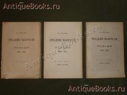 `Отпадение Малороссии от Польши` П.А.Кулиш. (1340-1654). В трёх томах.