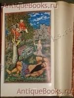 `Книга тысячи и одной ночи` Сокровища мировой литературы. Москва - Ленинград, Academia, 1932г.