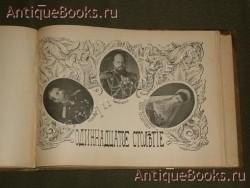 Антикварная книга: История России в портретах и картинах. . С.-Петербург, 1911 г.